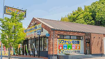 成田本社+ショールーム