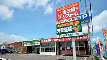 鹿嶋・神栖店