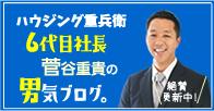 男気ブログ