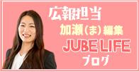 jubelifeブログ