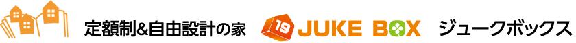 定額制ローコスト住宅 JUKE BOX