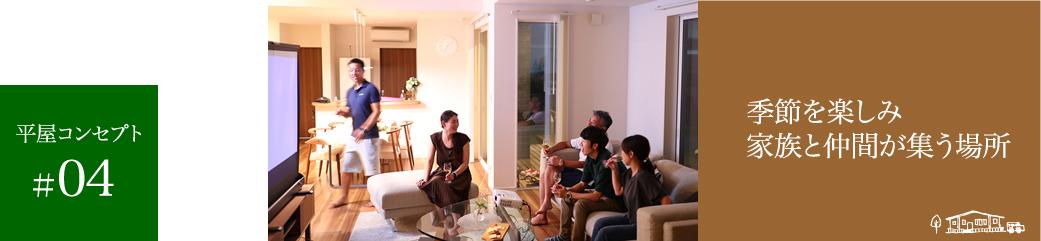 平屋コンセプト4・季節を楽しみ家族と仲間が集う場所