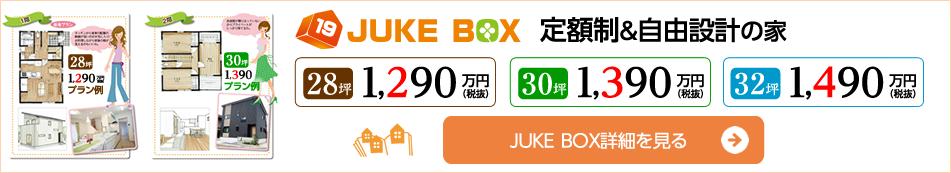 JUKEBOX定額制&自由設計の家・詳細を見る