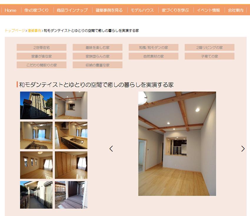 建築事例ページの一例