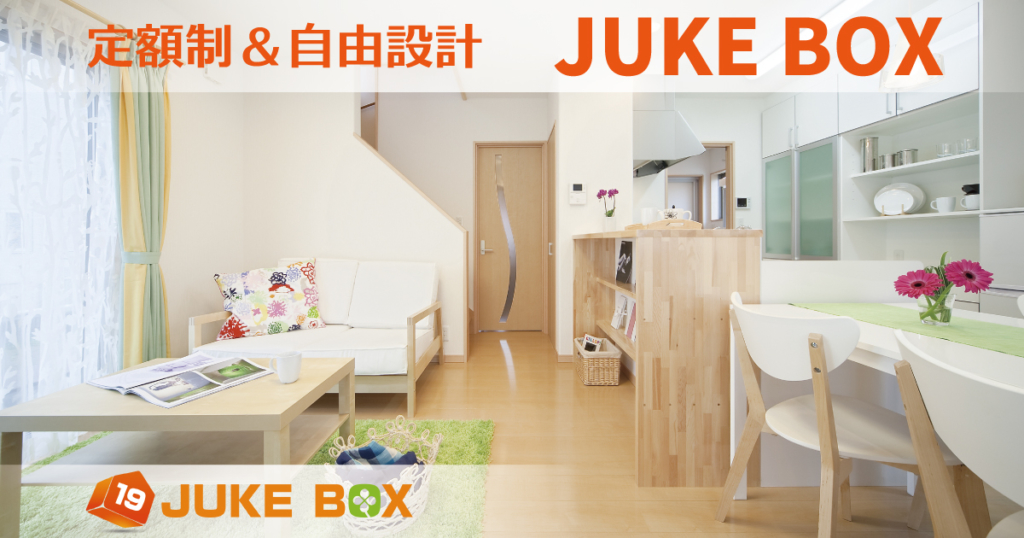 モデルハウス_JUKE BOX