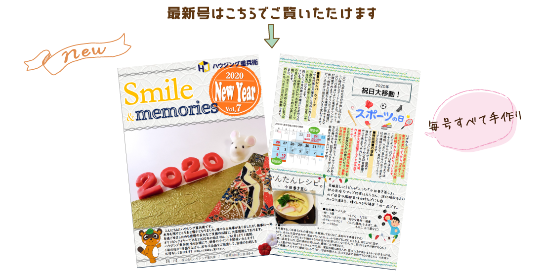 Smile&Memories最新号