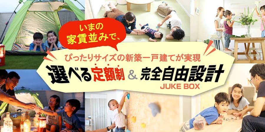"JUKE BOXが彩る""お家時間"""