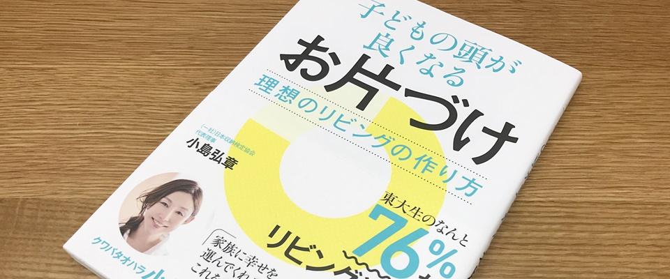 収納王子コジマジック家づくり講座in成田