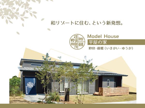 平屋モデルハウス 粋快・優雅(いきがい・ゆうが)