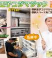 7月5日「収納王子コジマジックの家づくり講座」レポートと平屋モデルハウスの収納監修