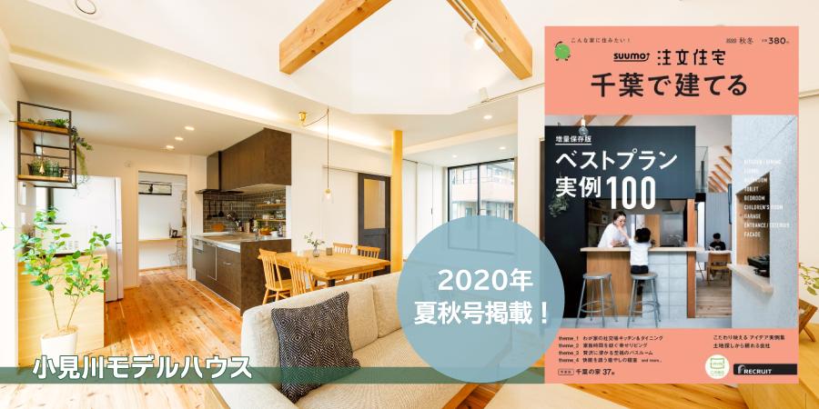 「suumo注文住宅/千葉で建てる」2020年秋冬号に掲載!