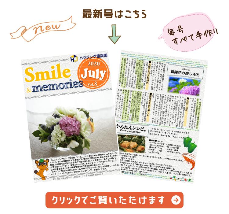 Smile&Memorys_Vol.8