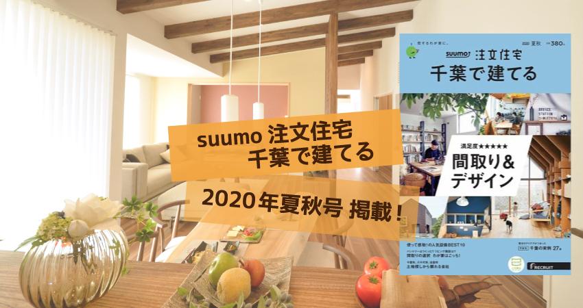 「suumo注文住宅/千葉で建てる」2020年夏秋号に掲載されました!