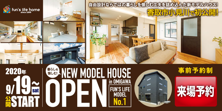 小見川モデルハウス2020年9月19日オープン!