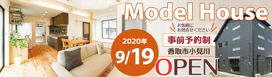 小見川モデルハウス