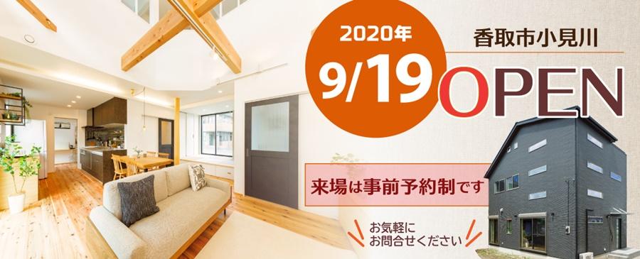 小見川モデルハウス000