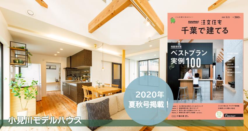 suumo注文住宅/千葉で建てる」2020年秋冬号に掲載されました