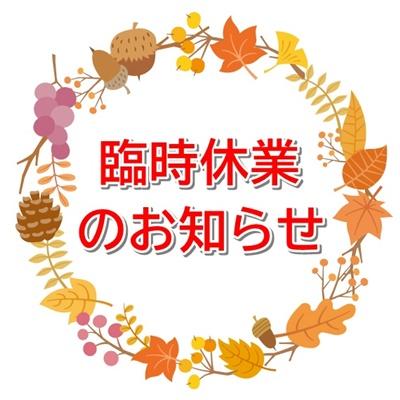 【全店臨時休業のお知らせ】2020年10月8日(木)午後