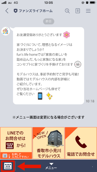 LINEお友達登録画面1