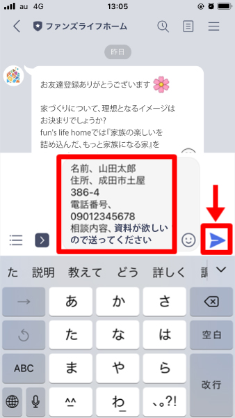 LINEお友達登録画面2