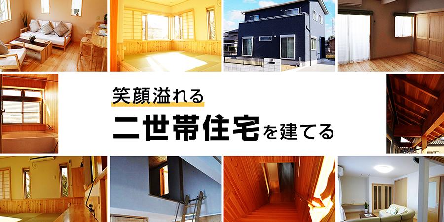 笑顔溢れる二世帯住宅を建てる