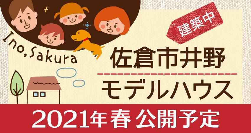 佐倉市井野モデルハウス2021年春公開!