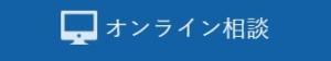 オンライン相談,千葉・茨城のマイホームなら