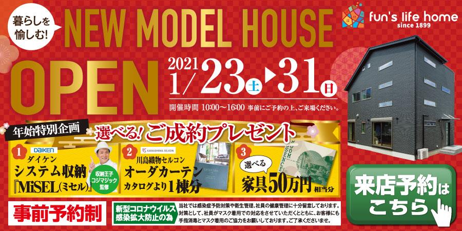 ※終了しました※ 2021年新春イベント|小見川モデルハウス