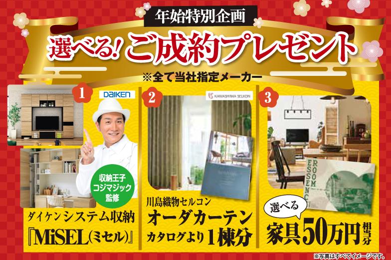 小見川モデルでご成約特典イベント開催中