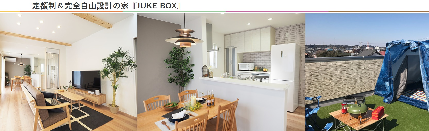 定額制&完全自由設計の家『JUKE BOX』