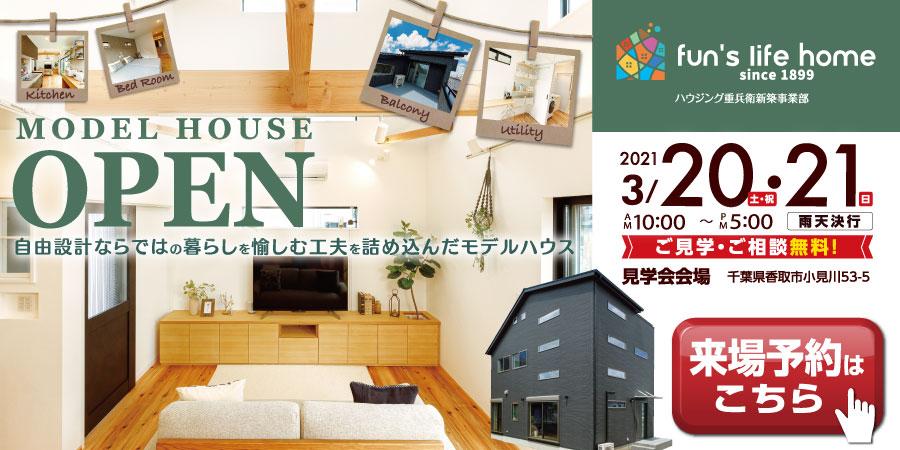 小見川モデルハウス2021年3月オープンイベント