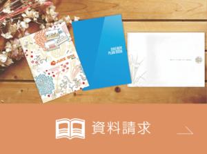 JUKE BOX無料家づくり読本プレゼント