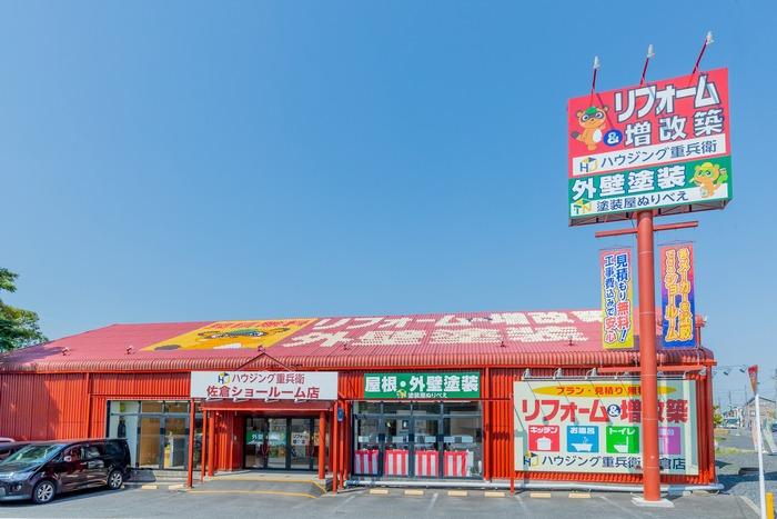 佐倉ショールーム店