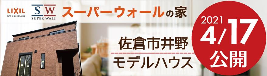 佐倉市井野モデルハウス
