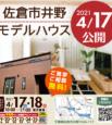 佐倉市井野モデルハウス公開+イベント開催!