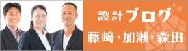 bn_blog_sekkei