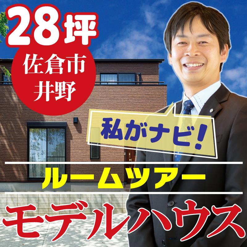 佐倉市モデルハウス詳細ルームツアー