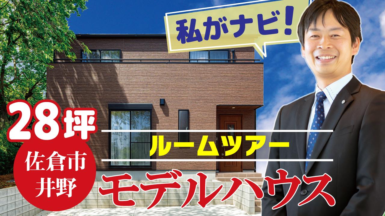 佐倉市モデルハウスをスタッフが詳細ナビゲート!-動画UP
