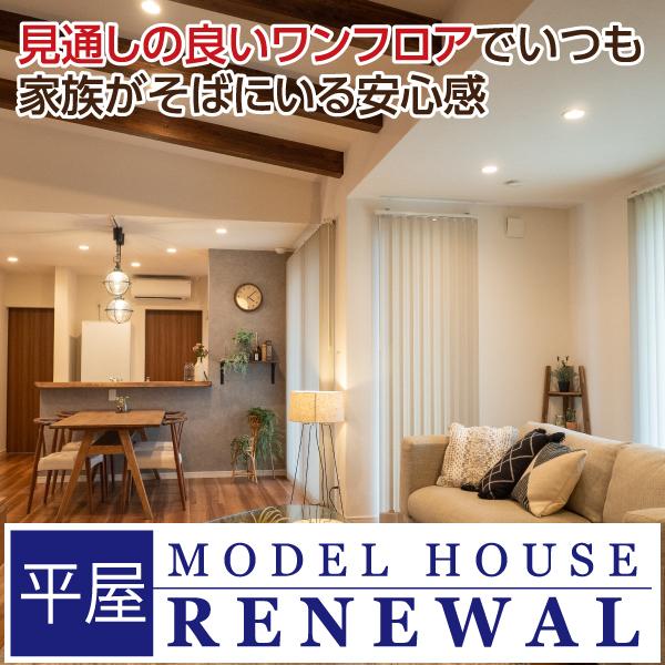 【ルームツアー】平屋モデルハウスがリニューアル!