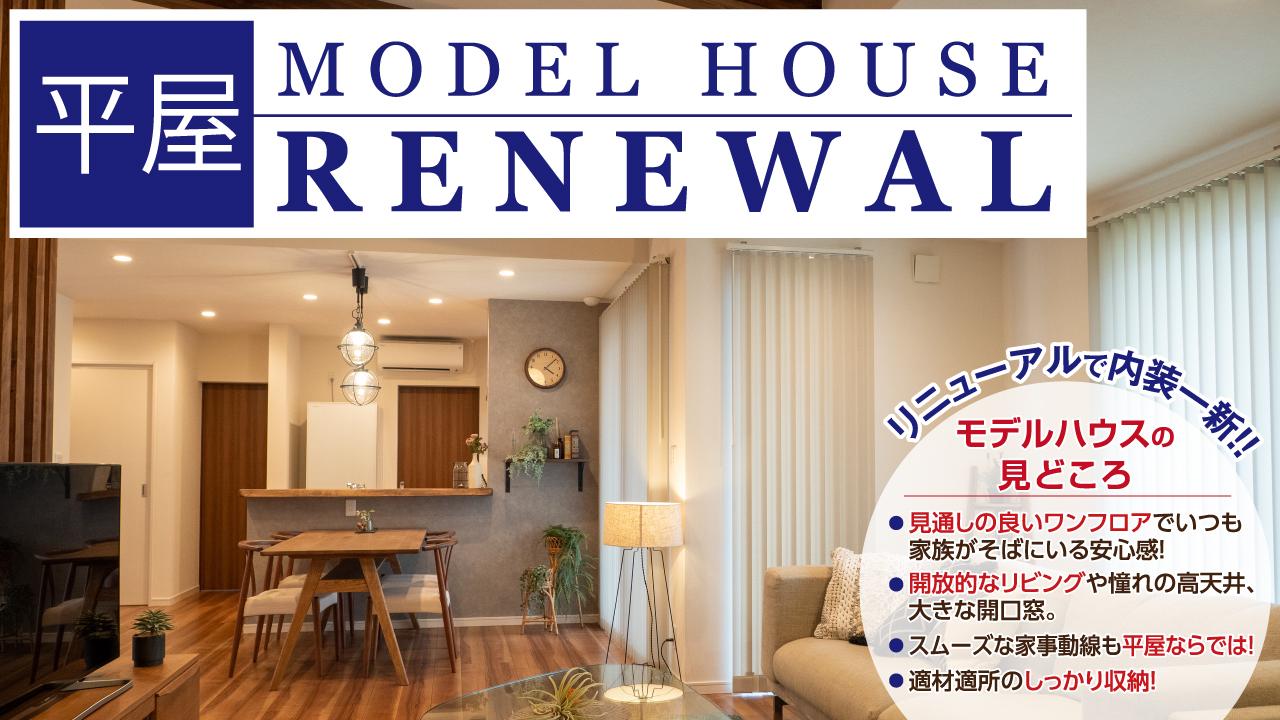 ルームツアー動画UP!「平屋モデルハウスがリニューアル!」