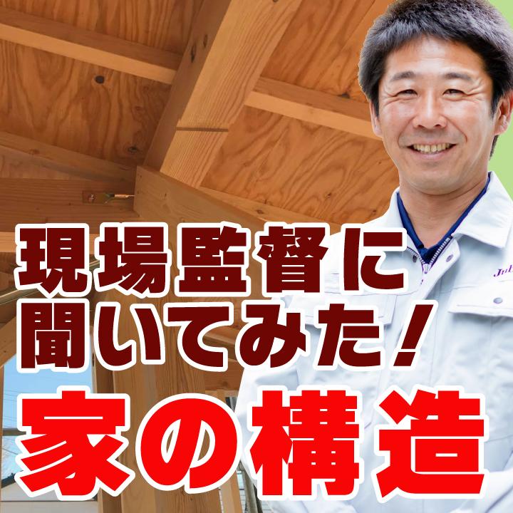 【HowTo動画】現場監督に聞いてみた!家の構造