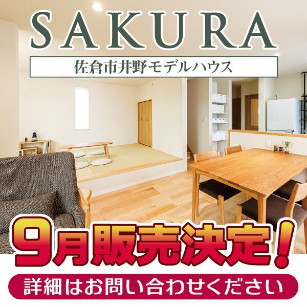 佐倉市モデルハウス販売決定