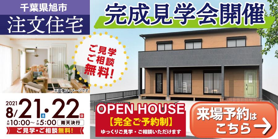 ※終了しました※千葉県旭市の完成物件見学会開催!2021年8月21日・22日