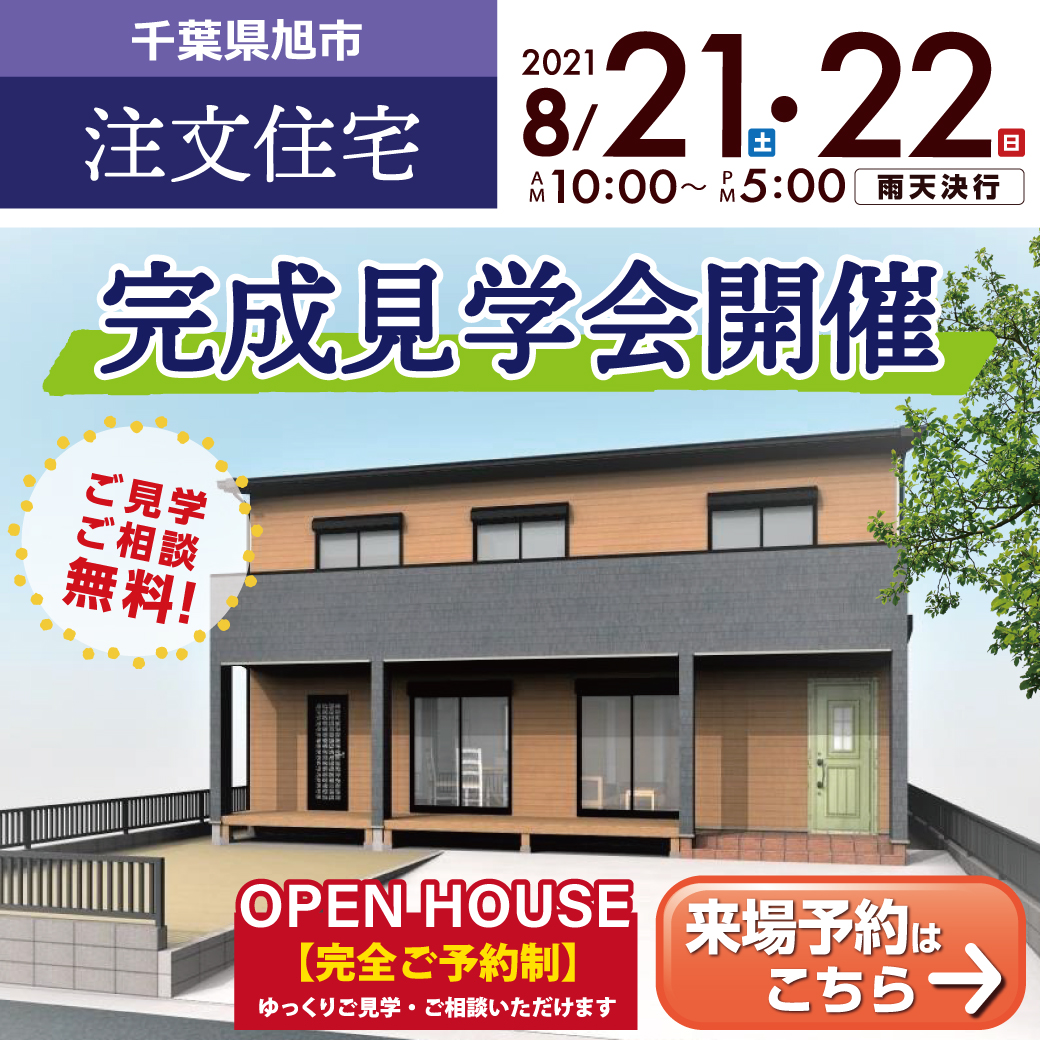 千葉県旭市-完成物件見学会開催