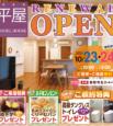 23-24 ハロウィンイベント in 平屋モデルハウス