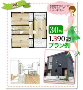 プラン例30坪1390万円